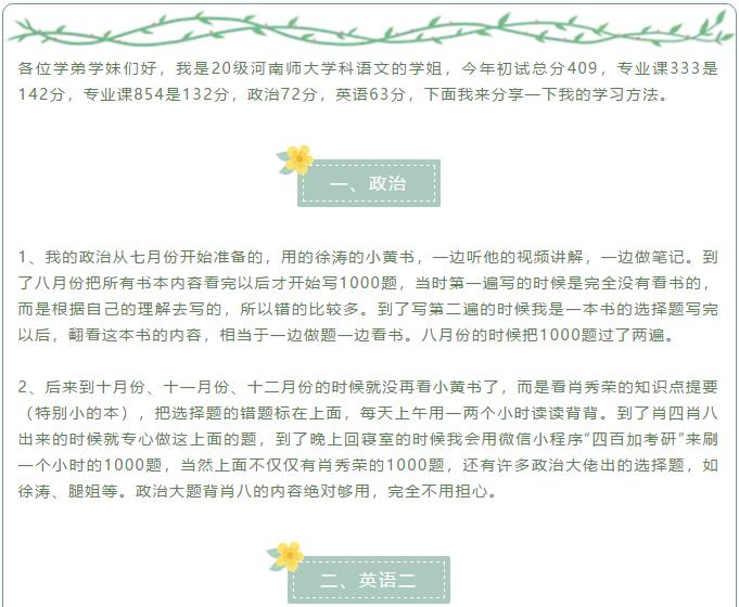 2020河南师范大学学科语文初试409分经验分享