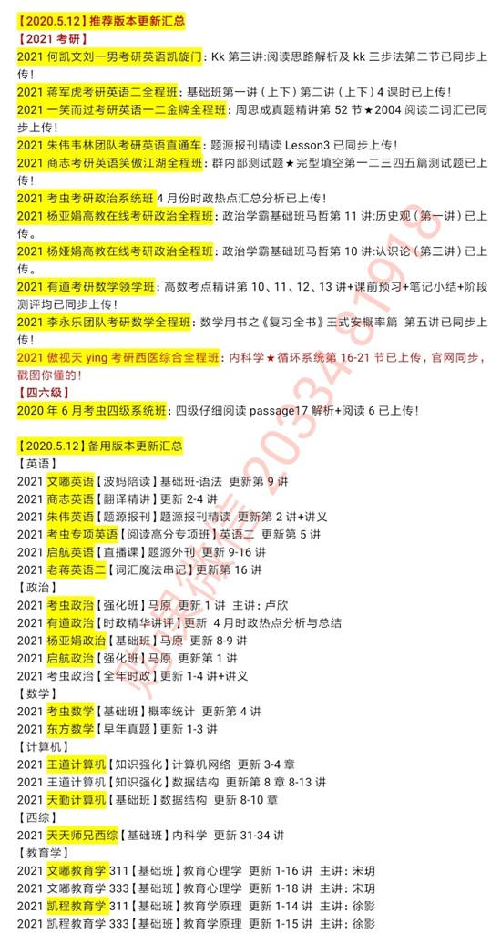 2021凯程徐影考研教育学311/333基础班教育学原理