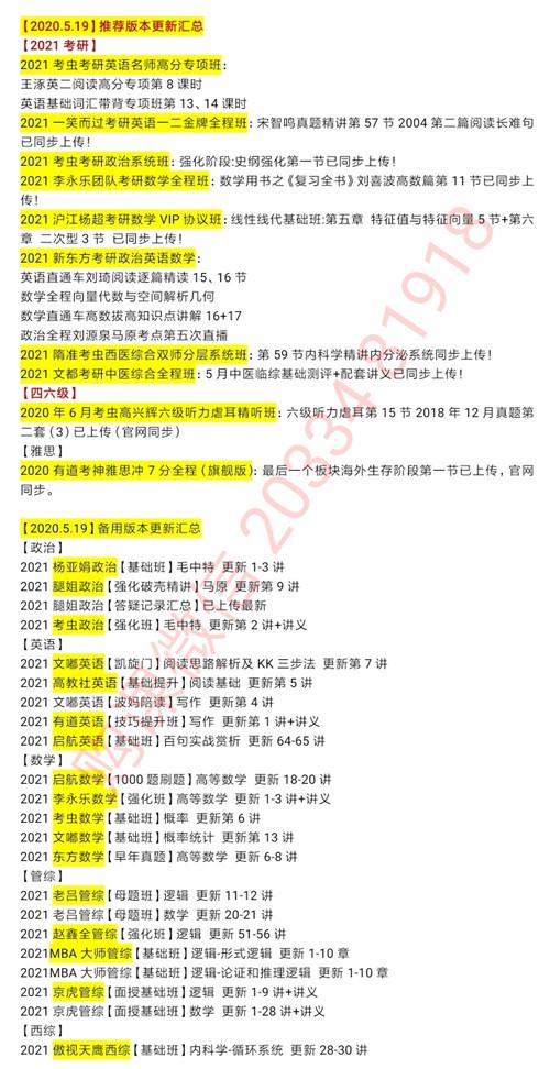 2021京虎考研管理类联考面授基础班逻辑9讲+数学28讲