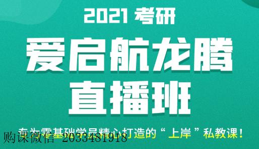 2021启航考研数学龙腾直播班+高数/线代/概率/张卫/王燕星/郑光玉真题冲刺预测点睛