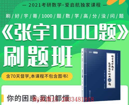 2021启航张宇高昆轮考研数学《1000题》刷题班