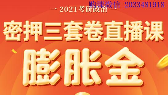 2021启航王吉考研政治密押三套卷直播课+选择题/分析题