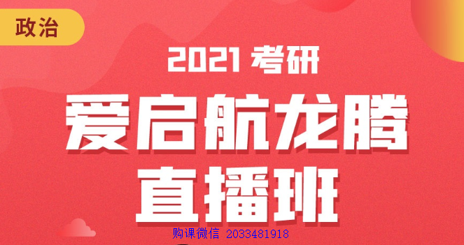 2021启航考研政治龙腾直播班+密押三套卷+最后一堂课+主观题解题技巧+姜春/邻刘贺