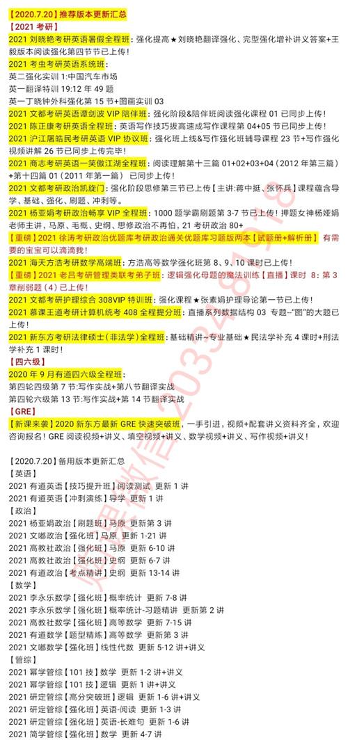 2021刘晓艳考研英语强化提高刘晓艳翻译强化完型强化增补讲义答案+王毅阅读强化
