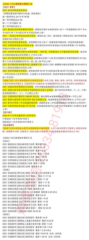 2021高教社医考帮考研西医综合唐子益内科学+徐琦病理学