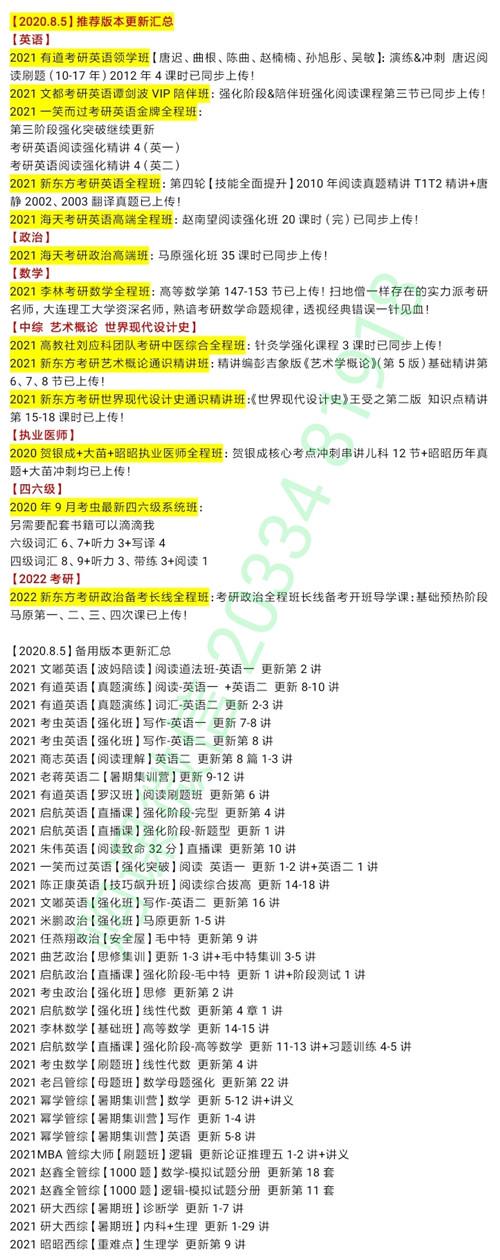 2021高教社刘应科考研中医综合全程班针灸学强化课程