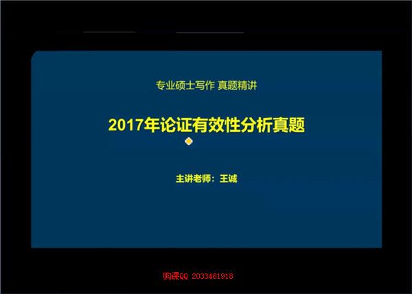 2022凯程考研教育学311/333强化班真题阶段