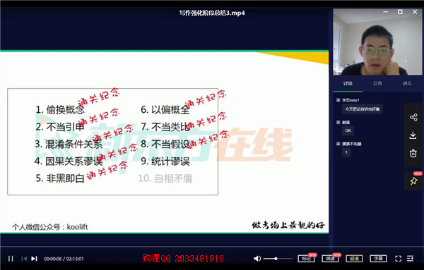 2022傲视天鹰考研西医综合高端金鹰班病例分析精讲