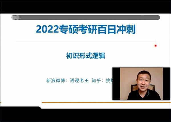 2022王喆跟谁学考研数学全程班高数强化+线代强化+概率强化